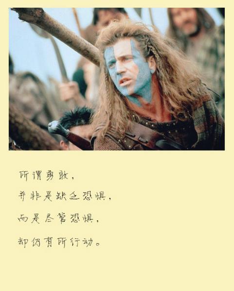 勇敢的��\_关于青春的图片说说:勇敢就是要行动起来